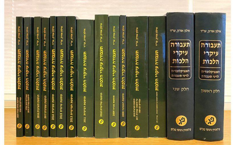 אנציקלופדיה לתעבורה - תעבורה עיקרי הלכות